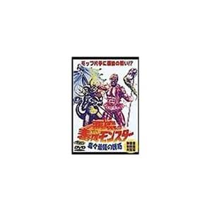 悪魔の毒々モンスター3/毒々最後の誘惑の画像