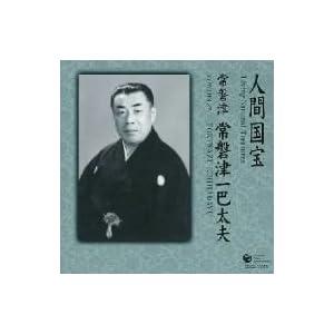 人間国宝シリーズ(3)常磐津