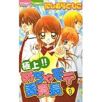極上!!めちゃモテ委員長 1 (1) (ちゃおフラワーコミックス)