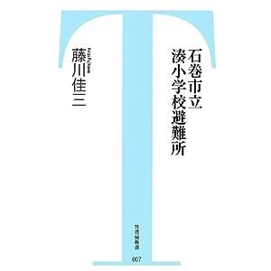 石巻市立湊小学校避難所 (竹書房新書)