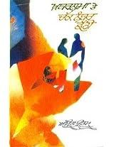 Khabarnama Te Chak No. 36 (2 Novels)