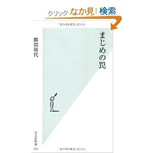 まじめの罠 (光文社新書)