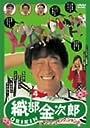 プロゴルファー織部金次郎4〜シャンク、シャンク、シャンク〜