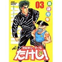 世紀末リーダー伝たけし! 3 ワイド判 (3) (ジャンプコミックスデラックス)