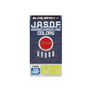 Mr.カラー特色セット CS665 航空自衛隊機 洋上迷彩色