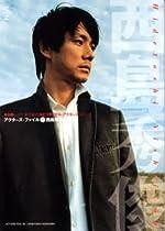 西島秀俊―新世紀のスピリチュアル・アクターズシリーズ