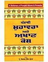 Punjabi Muhavra ate Akhan Kosh