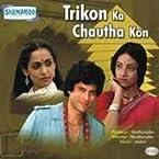 Trikon Ka Chautha Kon | VCD