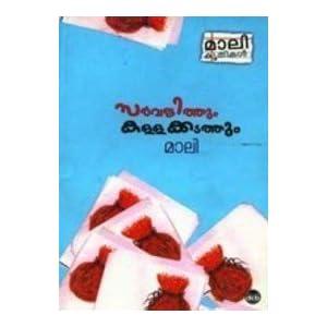 Sarvajithum Kallakkadathum
