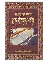 Dictionary of the Key Concepts of Sri Guru Granth Sahib