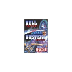 ヘルバスターの画像
