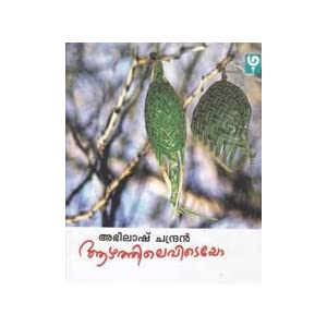 Aazhathilevideyoo - Short Stories