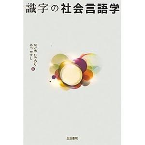 『識字の社会言語学』