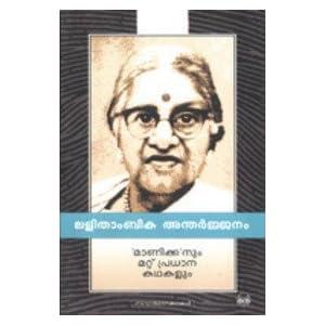 Manikkanum Mattu Pradhana Kadhakalum