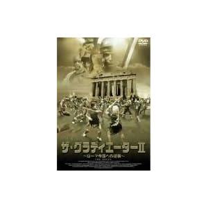 ザ・グラディエーターII ローマ帝国への逆襲の画像