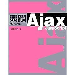 【クリックで詳細表示】基礎 Ajax + JavaScript [単行本]
