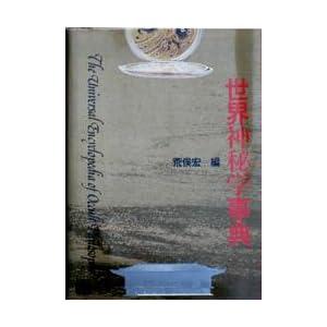 世界神秘学事典