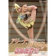 2004アテネオリンピック ゴールドメダリスト アリーナ・カバエワの新体操教室