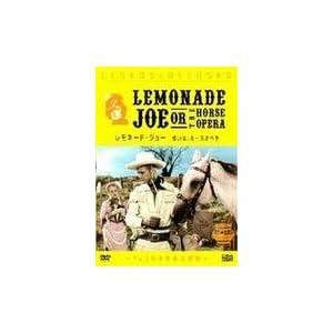 レモネード・ジョー 或いは、ホースオペラの画像