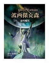 Percy Jackson & The Olympians (Percy Jackson and the Olympians)