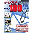 おたすけ!大容量データ添付メール Mac版 マグレックス (CD-ROM2004) (Macintosh)