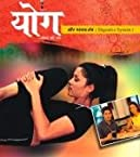 Yoga And The Digestive System (Dubbed) | VCD