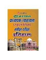 Rajasthan Pradhyapak/Vyakhyata (School Shiksha) Sanvisha Pariksha Itihaas