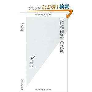 「情報創造」の技術 (光文社新書)