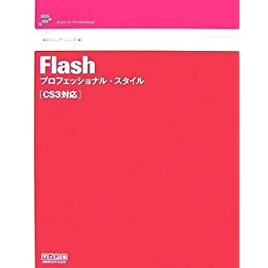 Flash プロフェッショナル・スタイル CS3対応 (Style for Professional)