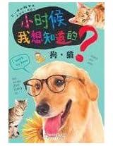 Xiao Shi Hou Wo Xiang Zhi DAO de: Gou Mao (Simplified Chinese) (Chinese Edition)