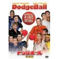 ドッジボール <特別編> [DVD]