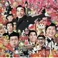 結成50周年 クレイジーキャッツ コンプリートシングルス HONDARA盤 クレイジー・キャッツ 、植木等、ハナ肇とクレイジー・キャッツ、 谷啓 (CD2005)Best of