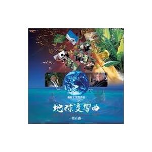 ガイアシンフォニー 地球交響曲第七番の画像