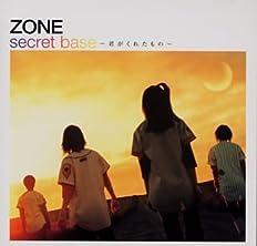secret base~君がくれたもの~