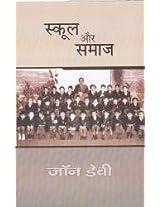 School aur Samaj
