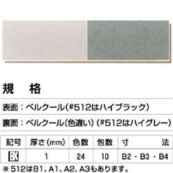 【クリックで詳細表示】Amazon.co.jp | 10枚入 ボードBK-511【両面2色 ベルクール】 B3 | おもちゃ 通販