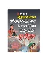 Rajasthan Pradhyapak/Vyakhyata (School Shiksha) Sanvisha Pariksha Grah Vigyan