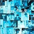 名曲全集 研ナオコ 、ナオコ&ライラックス、 Toshi & Naoko (CD2004)