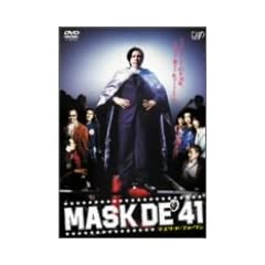 MASK DE 41 [DVD]