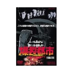 �����s�s BURST CITY [DVD]