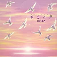 彼方の光~Welcome to Libera's World~