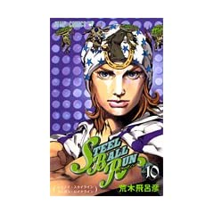 STEEL BALL RUN vol.10�\�W���W���̊�Ȗ`��Part7 (10) (�W�����v�R�~�b�N�X)