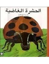 Grouchy Ladybug / Al Hashara Al Ghadiba