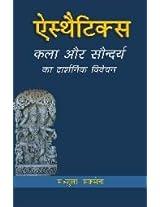 Aesthetics: Kala aur Saundarya ka Darshanik Vivecana