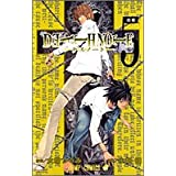 DEATH NOTE (5) (WvER~bNX) 