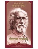 Holy Science (Hindi)[Paperback]