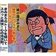 爆笑スーパーライブ第1集! 中高年に愛をこめて・・・ 綾小路きみまろ (CD2002)