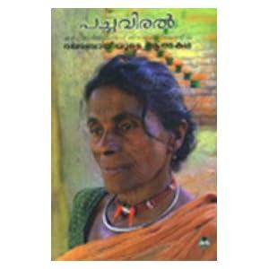 Pachaviral