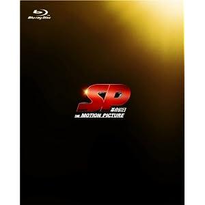 【クリックでお店のこの商品のページへ】SP 革命前日 [Blu-ray]