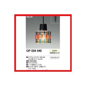 【クリックで詳細表示】オーデリック OP034445 ライティングダクトレール用ペンダントライト「Charmant(シャルマン)」(白熱灯40W) クーポン付